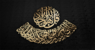 <b>99 Name of Allah Almighty - Part 1</b>
